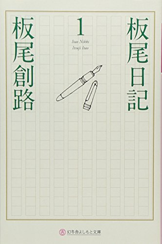 板尾日記〈1〉 (幻冬舎よしもと文庫)