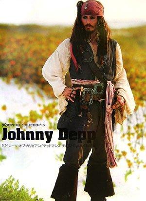 Johnny Depp—『パイレーツ・オブ・カリビアン/デッドマンズ・チェスト』Special Edition (PiA VINTAGE COLLECTION)