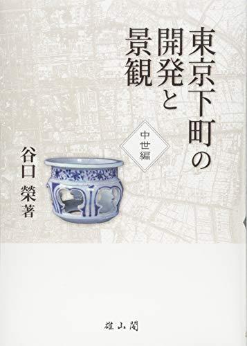 東京下町の開発と景観 中世編