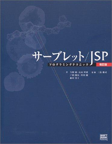 サーブレット/JSP プログラミングテクニック 改訂版の詳細を見る
