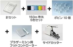 ブラザーミシン用 F・Sセット フットコントローラー&サイドカッター+α