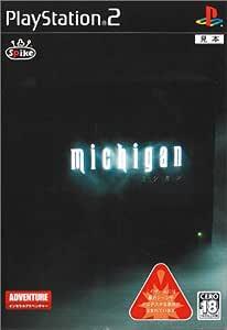 michigan(ミシガン)