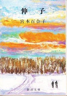 伸子 (新潮文庫 み 1-1)の詳細を見る