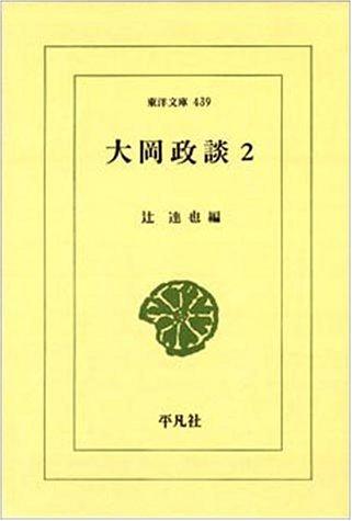 大岡政談 2 (東洋文庫 439)