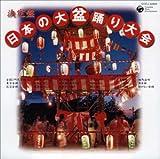 決定盤 日本の大盆踊り大会