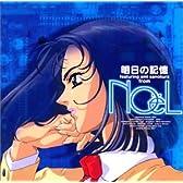 明日の記憶 featuring・emi・サノクラフロム・ノエル