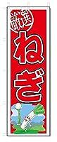 のぼり のぼり旗 ねぎ (W600×H1800)