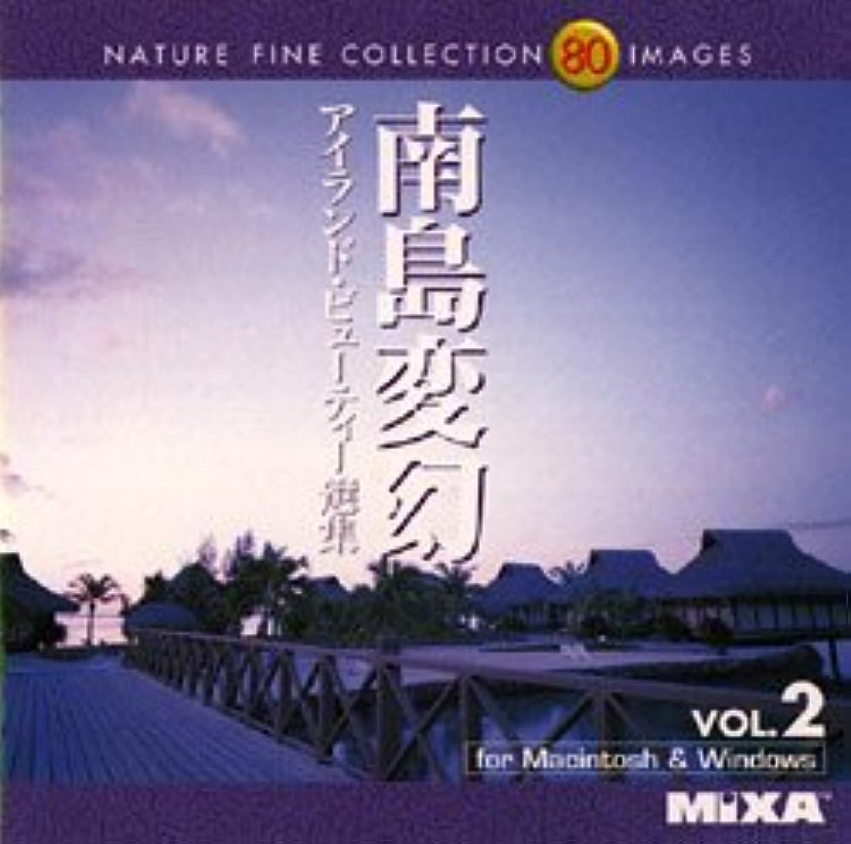無秩序謝罪するビヨンMIXA IMAGE LIBRARY Vol.2 南島変幻