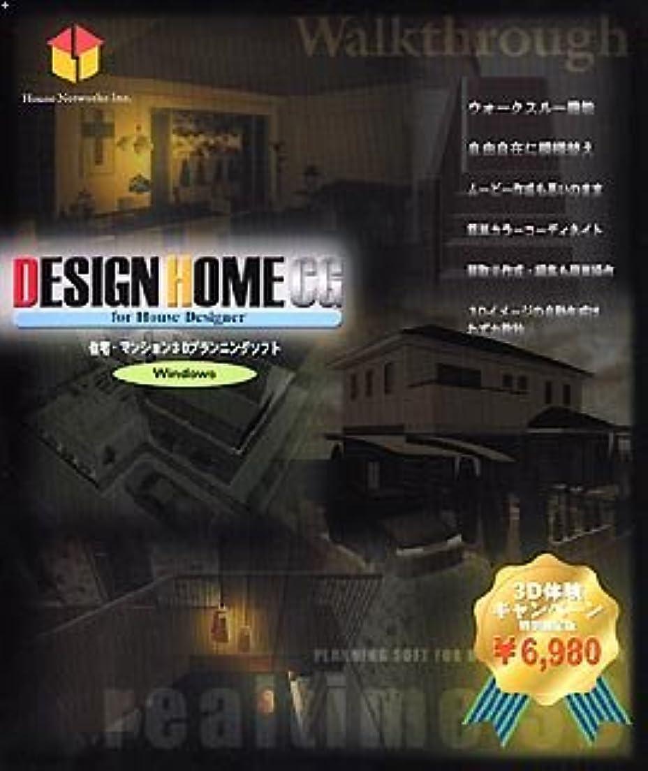槍名前でナインへDesign Home CG for House Designer Windows版 特別限定版