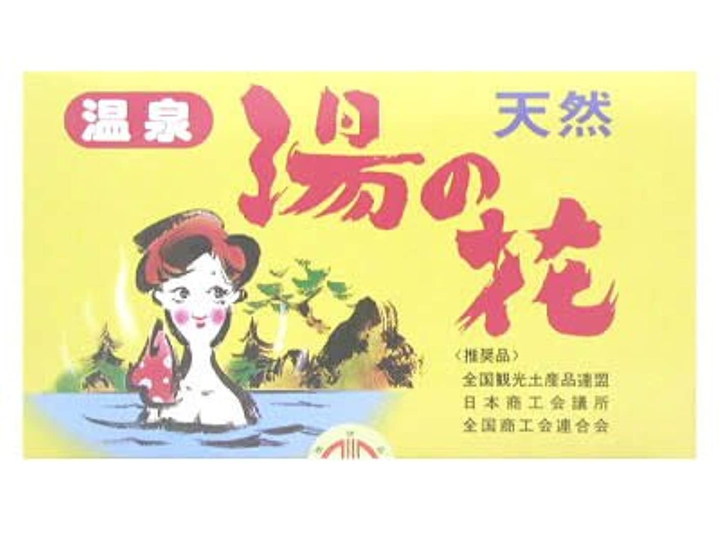 フォージ書店教育者天然湯の花  HF-25