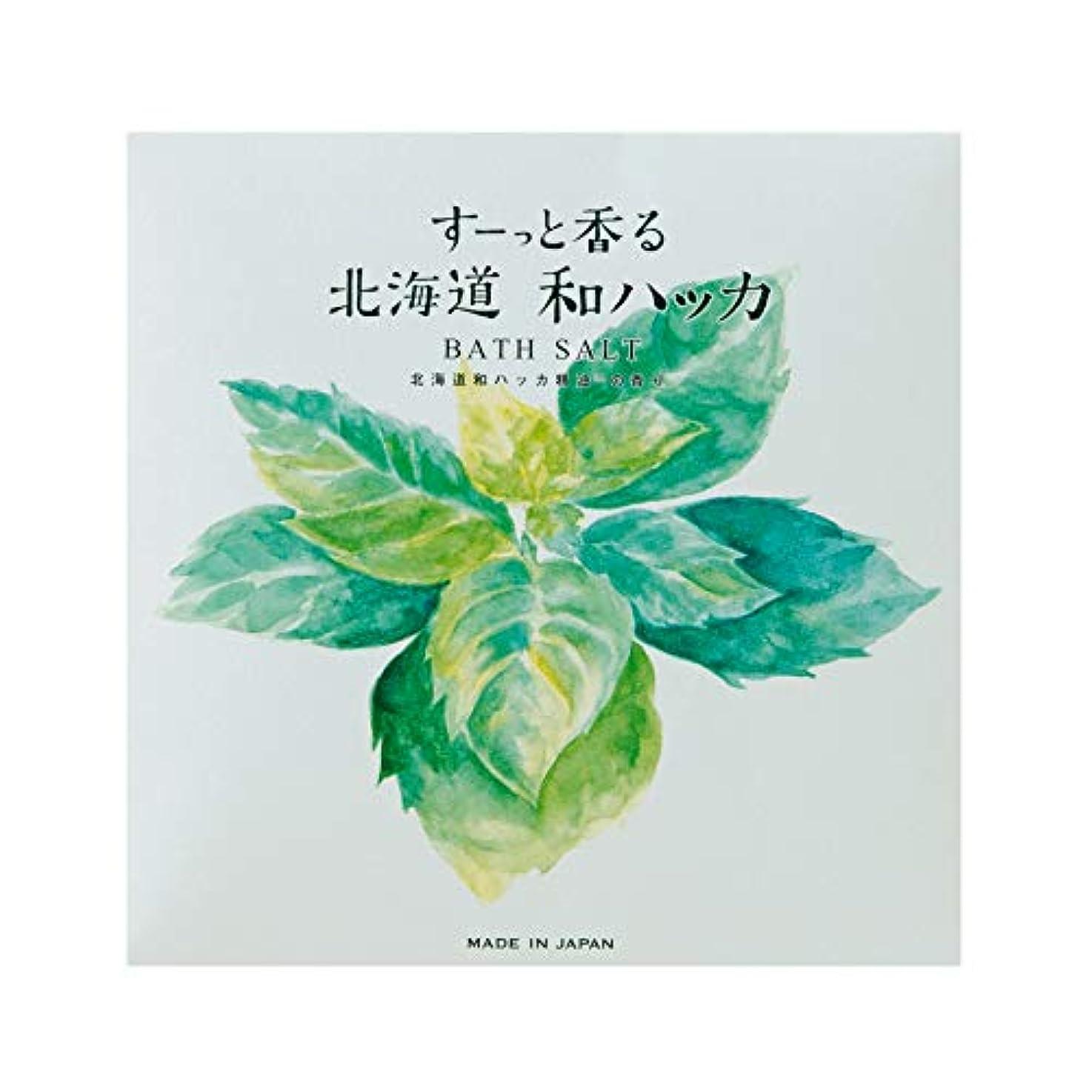 高潔な共感するを必要としています北海道和ハッカ アロマバスソルト