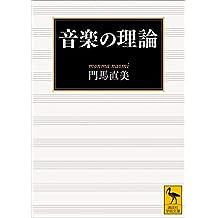 音楽の理論 (講談社学術文庫)