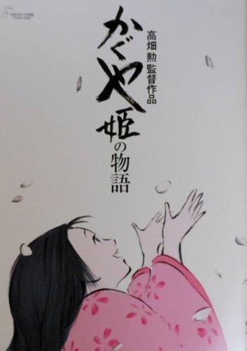 かぐや姫の物語 映画パンフレット