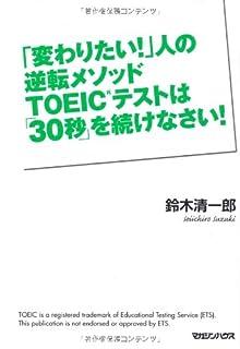 変わりたい人の逆転メソッド TOEICテストは「30秒」を続けなさい 鈴木清一郎著 今読んでます