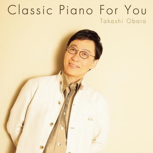 ピアノ名曲フォーユー