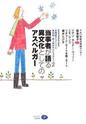 当事者が語る異文化としてのアスペルガー―自閉症スペクトラム青年期・成人期のサクセスガイド2 (Autism Retreat Japan)の詳細を見る