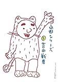 山田シリーズ(2) (ビッグコミックス)