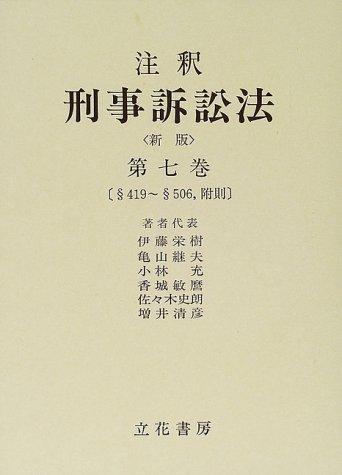 新版 注釈 刑事訴訟法 第七巻