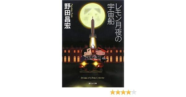 レモン月夜の宇宙船 (創元SF文庫...