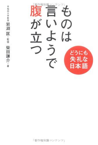 ものは言いようで腹が立つ―どうにも失礼な日本語の詳細を見る