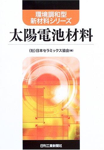 太陽電池材料 (環境調和型新材料シリーズ)
