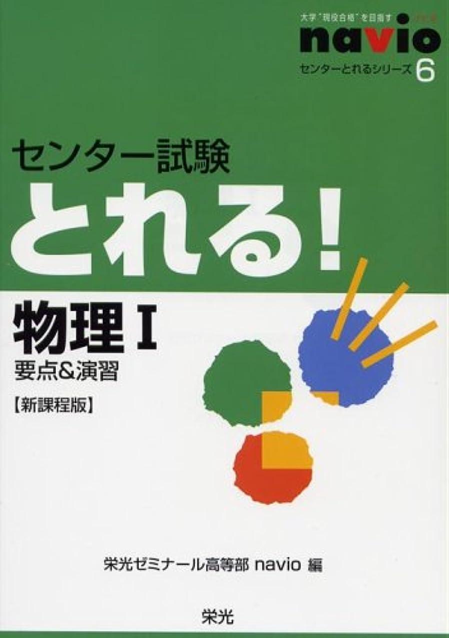 麺キリン舗装センター試験とれる!物理I―新課程版 (センターとれるシリーズ (6))