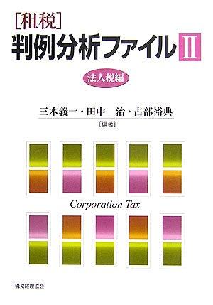 租税 判例分析ファイル〈2〉法人税編