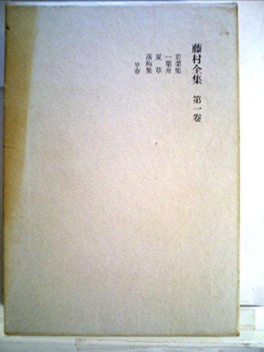 藤村全集〈第1巻〉 (1966年)若菜集 一葉舟 夏草 落梅集 早春