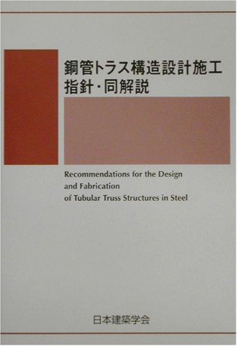 鋼管トラス構造設計施工指針・同解説