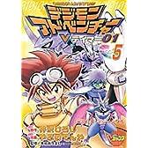 デジモンアドベンチャーVテイマー01 5 (Vジャンプブックス コミックシリーズ)