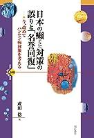 日本の癩〈らい〉対策の誤りと「名誉回復」――今、改めてハンセン病対策を考える (世界人権問題叢書100)