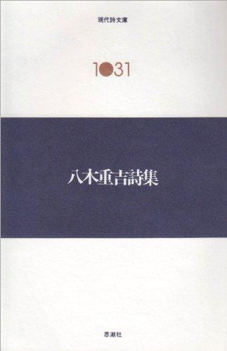 八木重吉詩集 (現代詩文庫)の詳細を見る