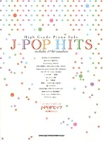 ハイ・グレード・ピアノ・ソロ J-POPヒッツ
