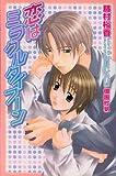 恋はミラクルタイフーン / 藤村 裕香 のシリーズ情報を見る