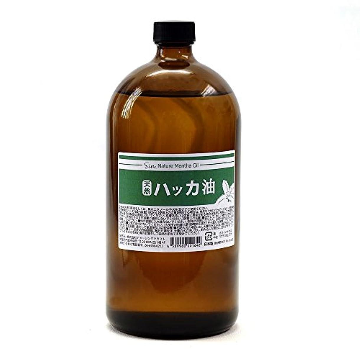 チキン光沢のある精神日本製 天然 ハッカ油 ハッカオイル 1000ml