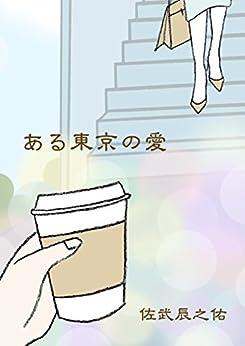 [佐武辰之佑]のある東京の愛