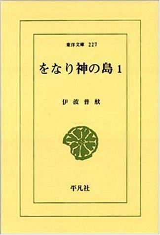 をなり神の島 1 (東洋文庫 227)