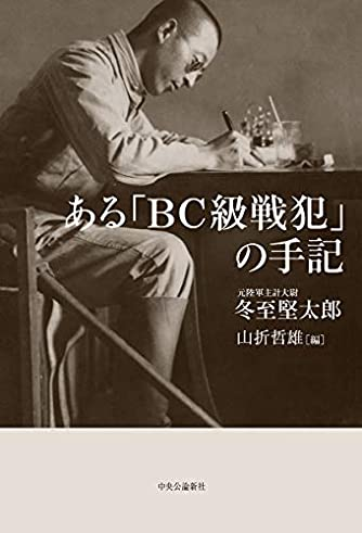 ある「BC級戦犯」の手記 (単行本)