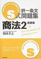 S式択一条文問題集商法2(会社法)