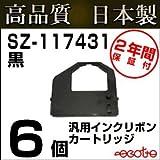 2年保証付き 日本製高品質 マイクロライン MICROLINE ML8370 ML8340 ML8360S ML8360SE ML8360SV SZ-117431 SZ117431 リコー プリンター 対応 汎用 インクリボンカセット 黒6個セット