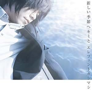 新しい季節へキミと(初回盤)(DVD付)
