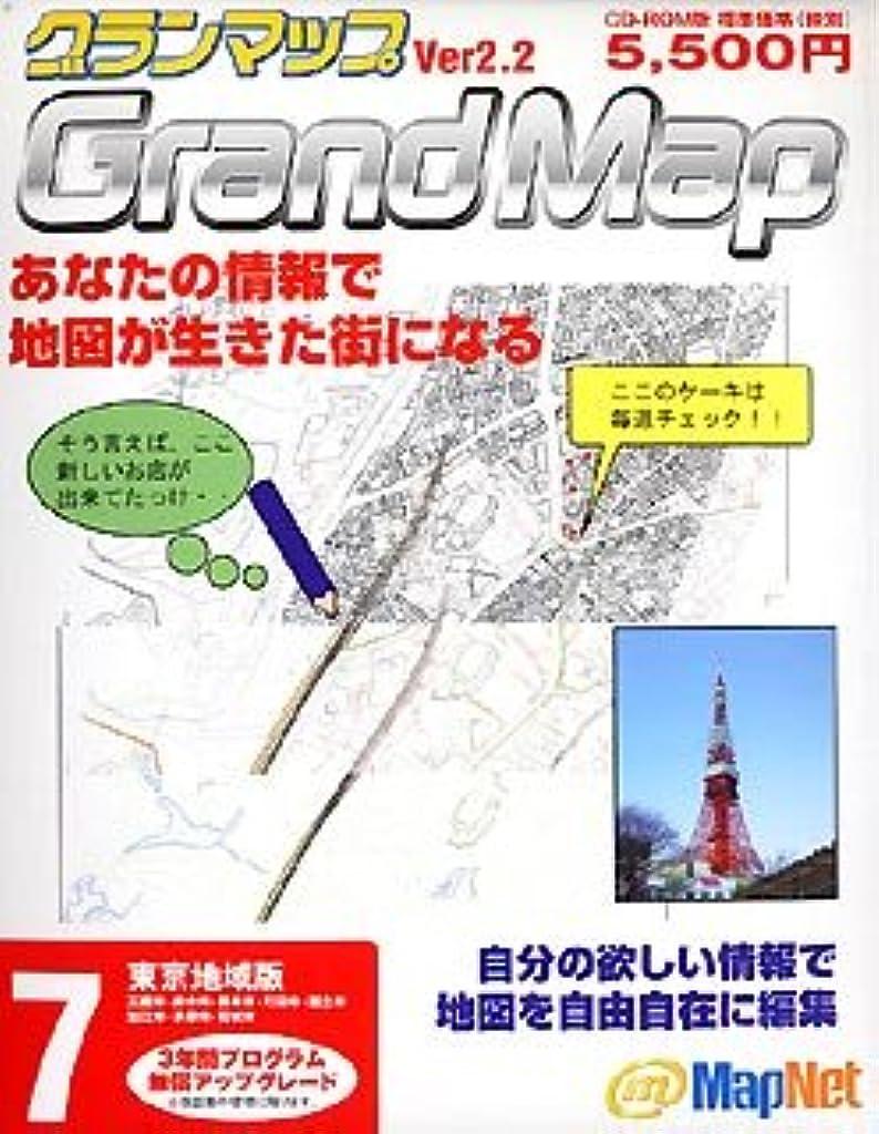 電話をかける処分した隣接グランマップ 東京地域版 Ver2.2 東京 7