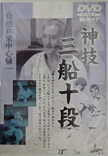 DVD>神技 三船十段 (<DVD>)