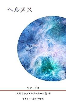 [アマーリエ]の44巻 ヘルメス アマーリエ スピリチュアルメッセージ集