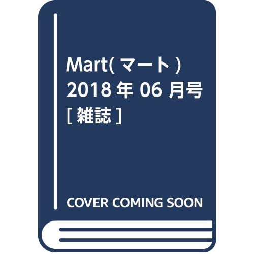 Mart(マート) 2018年 06 月号 [雑誌]