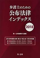 弁護士のための公布法律インデックス 2018