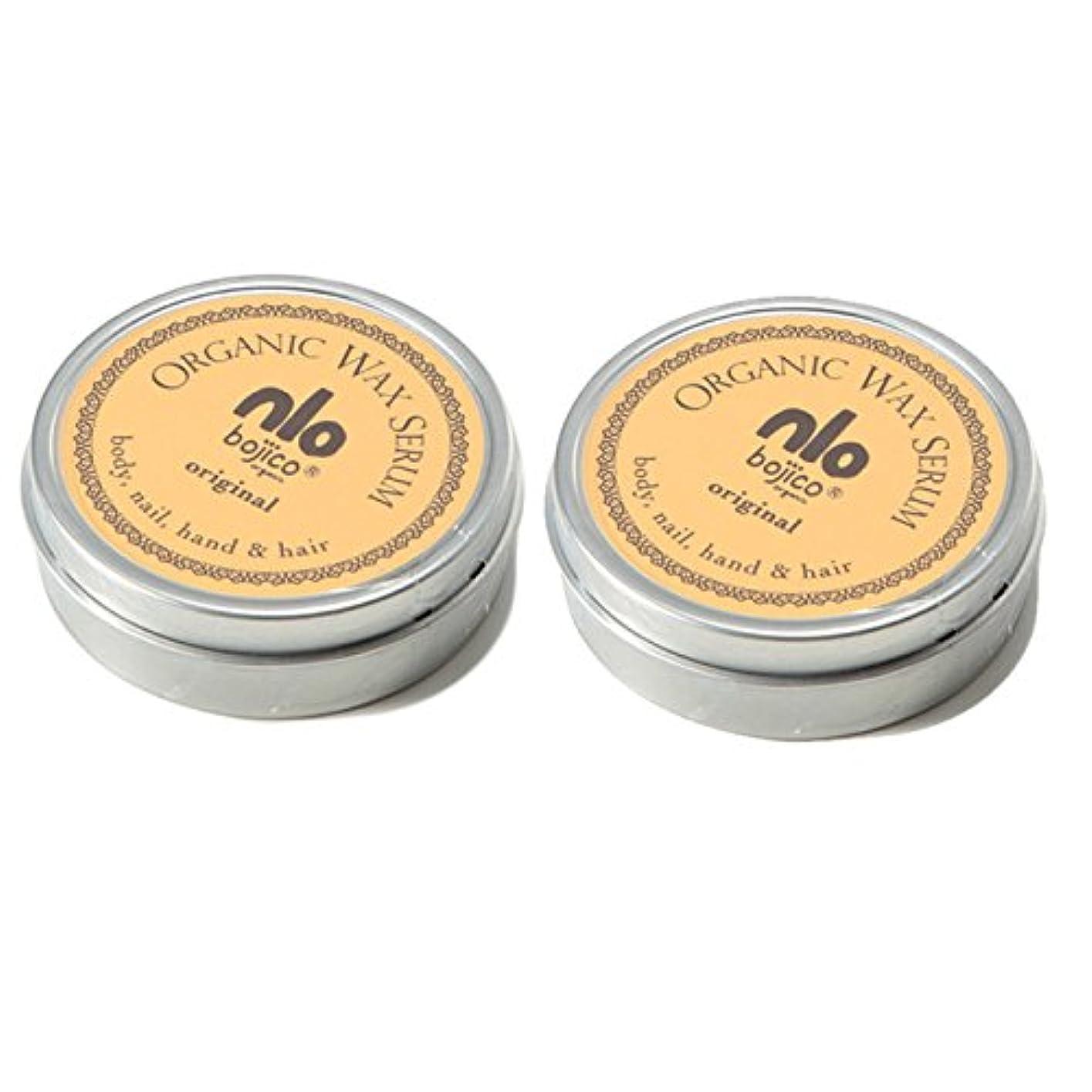 フラスコ最近セットする【40g×2個セット】 ボジコ オーガニック ワックス セラム<オリジナル> bojico Organic Wax Serum 40g×2