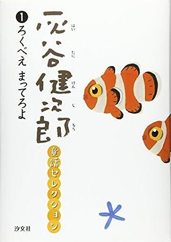 灰谷健次郎童話セレクション〈1〉ろくべえまってろよ