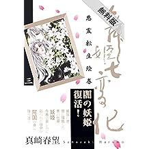 舞姫七変化 悪霊転生絵巻 (3)【期間限定 無料お試し版】 (祥伝社コミック文庫)