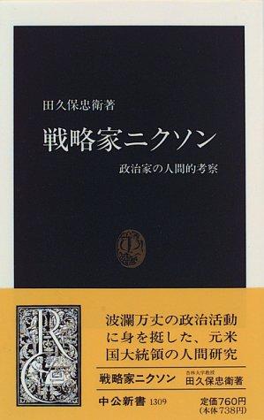 戦略家ニクソン―政治家の人間的考察 (中公新書)の詳細を見る